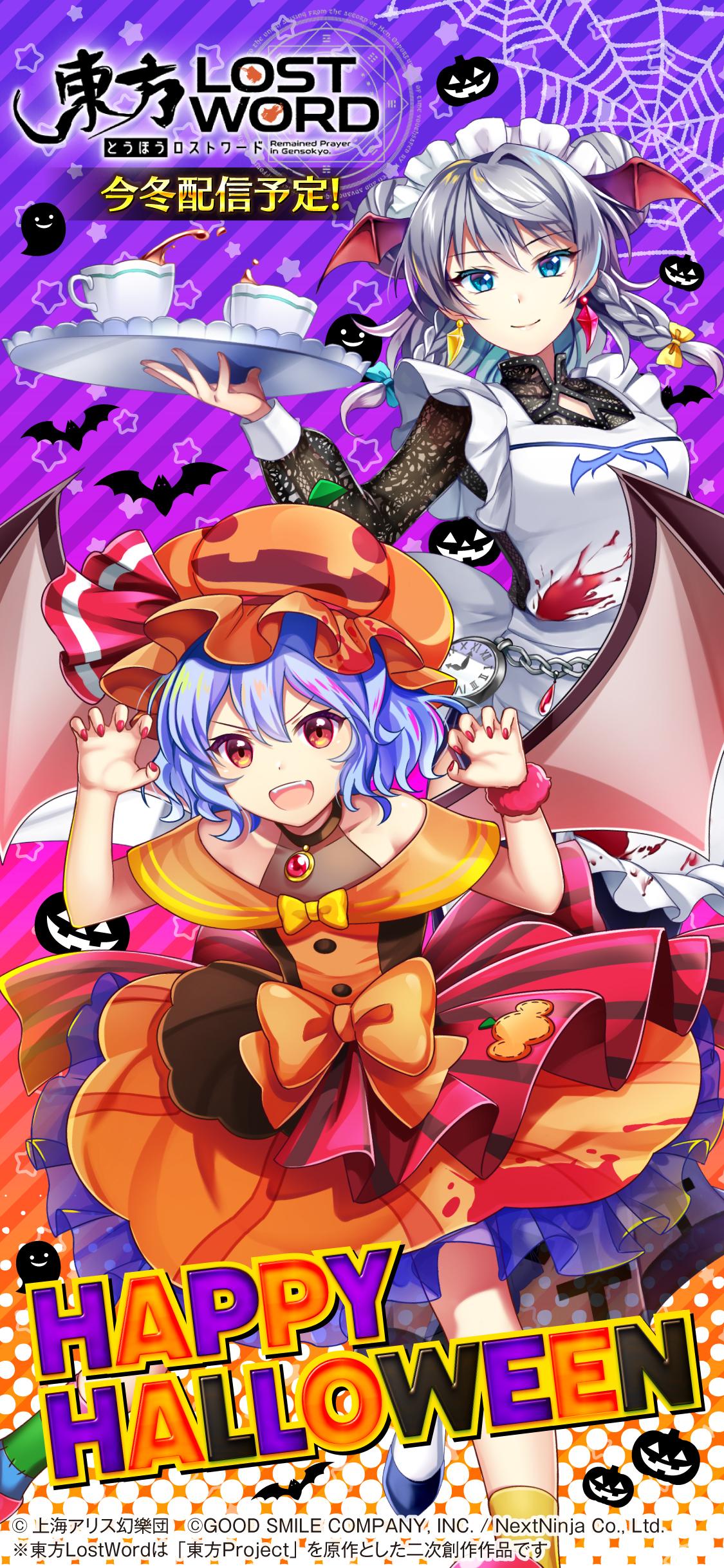 Happy Halloween 壁紙プレゼント 東方lostword 東方ロストワード
