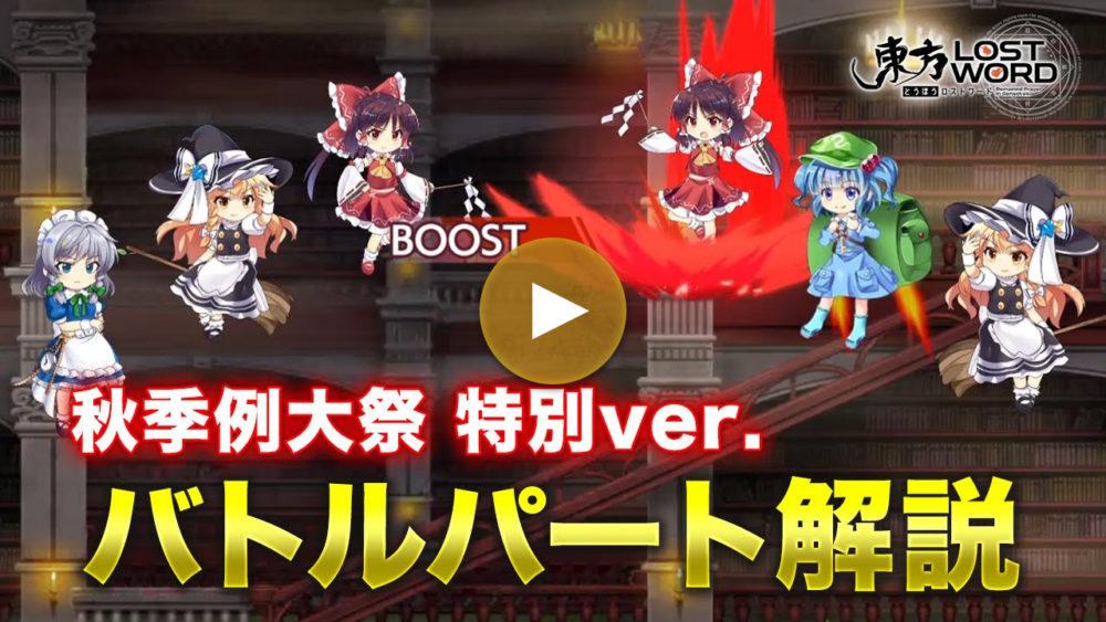 バトルパート解説 秋季例大祭 特別ver.