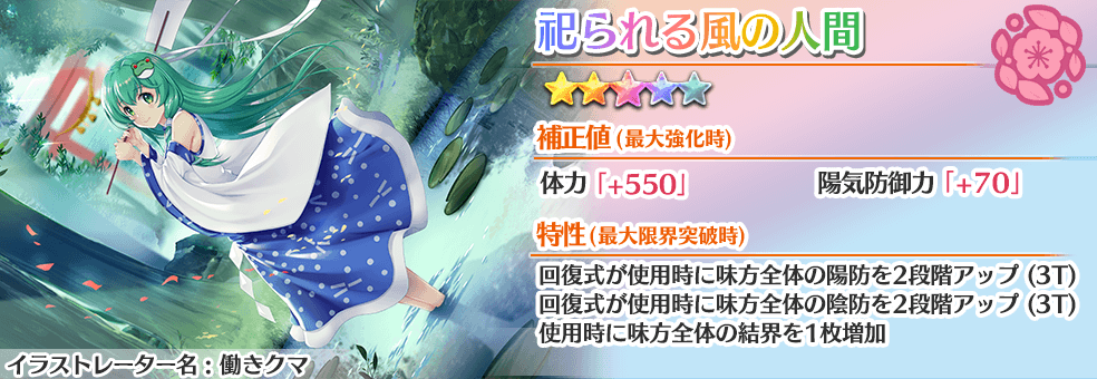 https://touhoulostword.com/wp-content/uploads/2021/07/Banner_Efuda_Intro_210714_02_%E7%A5%80%E3%82%89%E3%82%8C%E3%82%8B%E9%A2%A8%E3%81%AE%E4%BA%BA%E9%96%93.png